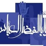 حضرت عباس علیه السلام
